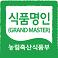 한국식품명인