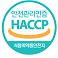 식약처HACCP