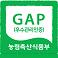 농산물우수관리인증(GAP)