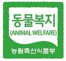 동물복지축산농장
