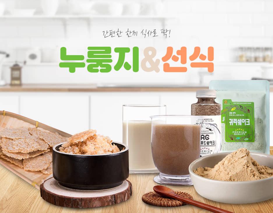 누룽지&선식