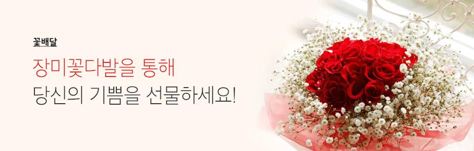 장미꽃다발을통해 당신의 기쁨을  선물하세요