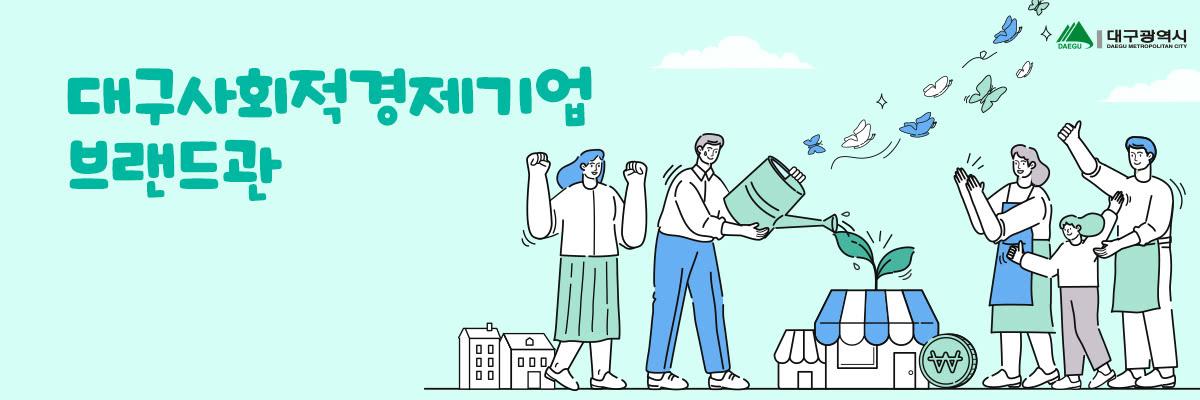 0215 (평월)대구사회적경제기업