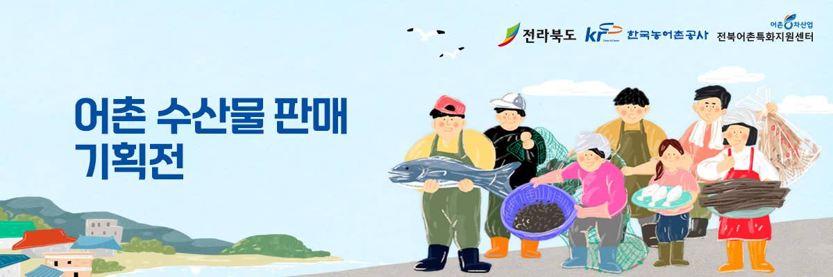 전북 어촌 수산물 판매 기획전
