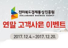 전북경제통상진흥원 할인 이벤트