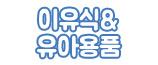 (고정) 이유식/유아용품