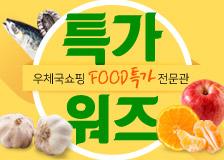 FOOD특가워즈