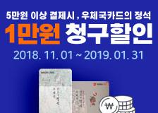 우체국카드의 정석 이벤트