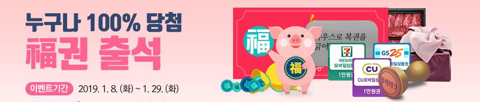 2019 설 행운의 복권 출석