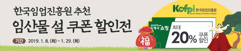 한국임업진흥원 설 쿠폰 할인전
