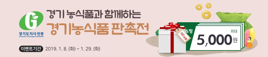 경기농식품유통진흥원 설 쿠폰 할인전