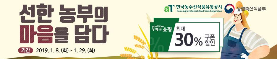 aT 농공상융합형 중소기업 설 선물전