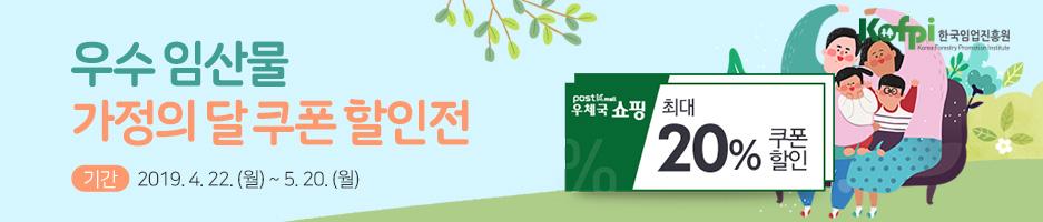 한국임업진흥원 우수임산물 가정의달 이벤트