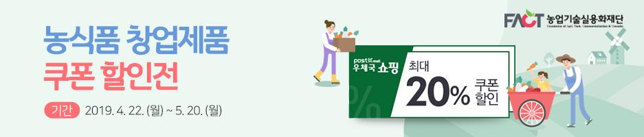 농식품 창업제품 가정의 달 이벤트