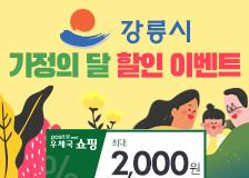 강릉시 가정의 달 이벤트