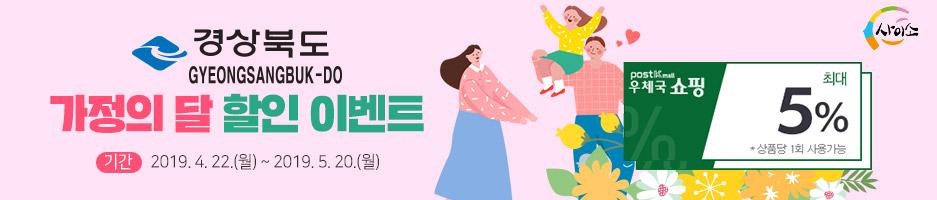 경상북도 가정의 달 이벤트