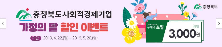 충청북도 사회적경제기업 가정의 달 이벤트