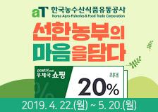 농공상융합형 중소기업 가정의 달 이벤트