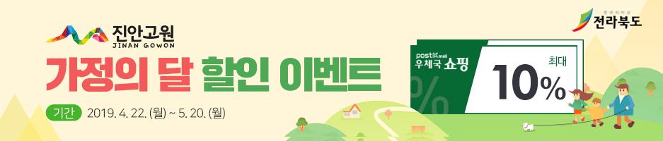 진안군 가정의달 이벤트