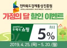 전북경제통상진흥원 가정의달 이벤트