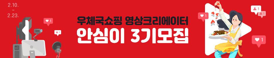 우체국쇼핑 안심이 3기 모집
