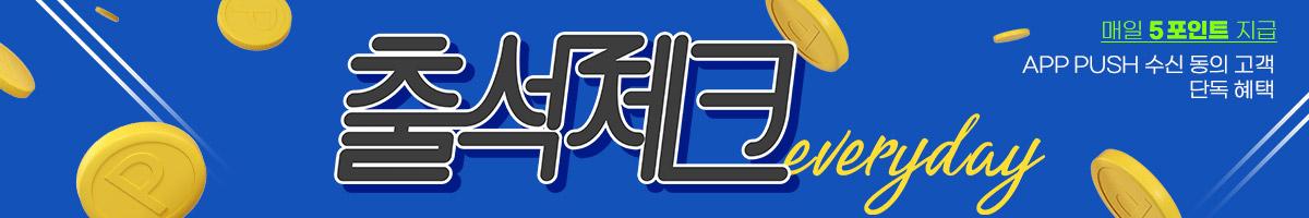 ★2021 모바일 출석체크