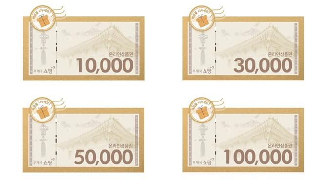우체국 상품권 권종별 이미지 - 일만원정, 삼만원정, 오만원정, 일십만원정