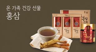 온가족 건강 선물 홍삼