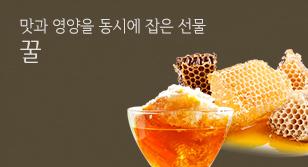 맛과 영양을 동시에 잡은 선물 꿀
