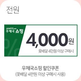 전원 꽃배달 4만원이상 구매시 4,000원 할인쿠폰 이미지
