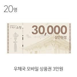 20명 우체국 모바일 상품권 3만원