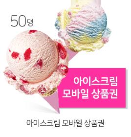 50명 아이스크림 모바일 상품권