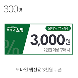 300명 모바일 앱전용 3천원 쿠폰