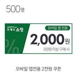 500명 모바일 앱전용 2천원 쿠폰