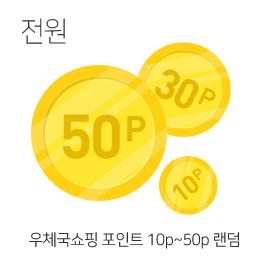 전원 우체국 쇼핑 포인트 10p~50p 랜덤