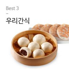 Best 3 우리간식