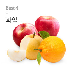 Best 4 과일