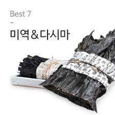 Best 7 미역&다시마