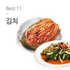 Best 11 김치