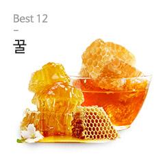 Best 12 꿀