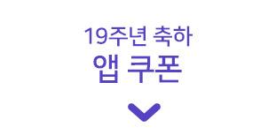 19주년 축하 앱 쿠폰