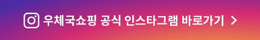 우체국쇼핑 공식 인스타그램 바로가기