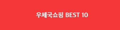 우체국쇼핑 BEST10