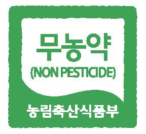 무농약농산물 로고