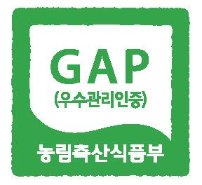 농산물우수관리<br>(GAP) 인증 로고