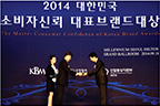 2014년 대한민국 소비자신뢰 대표브랜드 대상