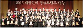 2016년 대한민국 명품브랜드 대상