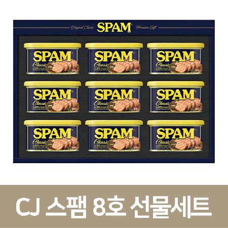 CJ 스팸 8호 선물세트(개별배송)