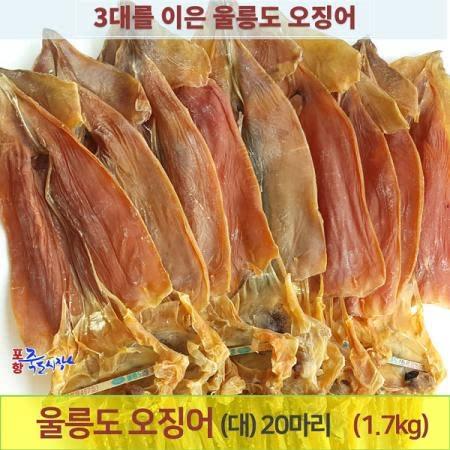 [포항 죽도시장] 명품 울릉도오징어 대 20마리 (1.7kg내외)