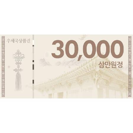 [우체국상품권] 30,000원 정